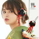 髪飾り 成人式 振袖 かんざし 簪 「黒×赤色 梅に鶴」 礼装 成人式 振袖 髪飾り フォーマル 結婚式 レトロ …