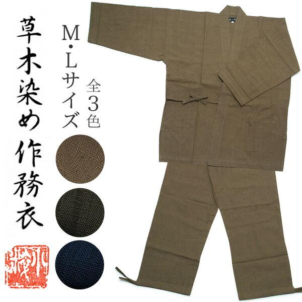 草木染 作務衣「利休茶色、海松茶色、鉄紺色」M、L 男性和服 和の詩 綿作務衣 <H>【メール便不可】
