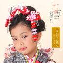 【七五三クーポンで10%OFF】【七五三 髪飾り】 7歳 七歳 勝山セット「赤×ピンク つまみのお花」つまみ細工 髪飾り…