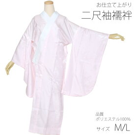 二尺袖 お仕立て上がり襦袢単品「薄ピンク色」M、L 長襦袢 掛け衿付き 小振袖 <R>【メール便不可】ss1912wkm40