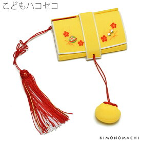 刺繍 箱迫「黄色」七五三 ハコセコ 七歳 七五三小物 753 <H>【メール便不可】