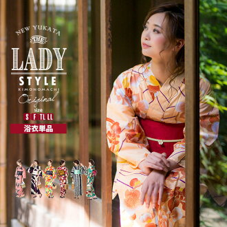 2016 년 신작 유카 타 단품 여성 복고풍 「 어 리 리카 Style 」 kimonomachi 오리지널 유카 타 여성용 바뀌어 방직 유카 타 커튼 크기 풍부한 S/F/TL/LL 9 무늬
