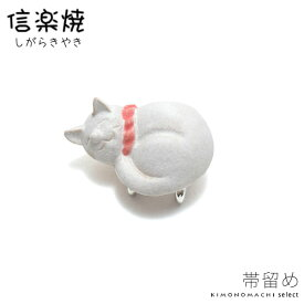 信楽焼き 帯留め「白猫」洒落小物 和装小物 帯止め (信楽焼猫1)<H>【メール便不可】ss1912wkm20