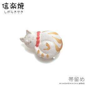 信楽焼き 帯留め「トラ白猫」洒落小物 和装小物 帯止め (信楽焼猫2)<H>【メール便不可】ss1912wkm20