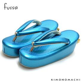 fussa 草履単品「ブルー リボン」ひし型押リボン飾り 成人式、結婚式の振袖に 振袖草履 華やか草履 <H>【メール便不可】ss2103zbg20