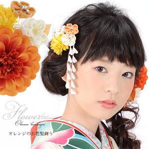 【髪飾り 成人式 卒業式】髪飾り 2点セット 振袖用 髪飾り 「オレンジ、黄色系のお花、つまみのお花」 つまみ細工 簪 コーム 花 かんざし 成人式 振袖 髪飾り 橙 オレンジ