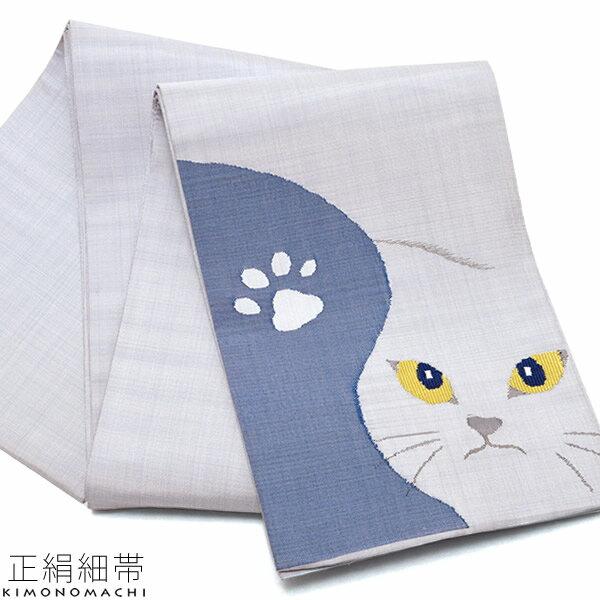 お仕立て上がり 正絹細帯「灰青色 猫」手織り 洒落帯 半幅帯 四寸帯 【メール便不可】