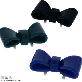 【Prices down】リボン 帯留め「ブルー、テールグリーン、ブラック」レトロ調 帯どめ 和装小物 【メール便不可】ss1912wkm10