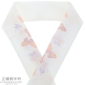 【Prices down】正絹 半衿「白色×青紫、オレンジ 蝶々」半襟 洒落衿 和装小物 【メール便対応可】