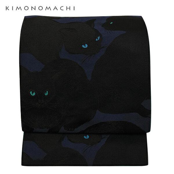 お仕立て上がり 京袋帯「暗闇に黒猫」全通柄 袋名古屋帯 カジュアル帯 化繊帯 【メール便不可】