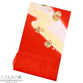 正絹 しごき「朱赤×黄色ぼかし 毬」七五三 四つ身 桃の節句、お正月にも こども着物 【メール便不可】