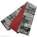 木綿 半幅帯「ナンバープレート」長尺もあります 日本製 洒落帯 半巾帯 <H>【メール便不可】