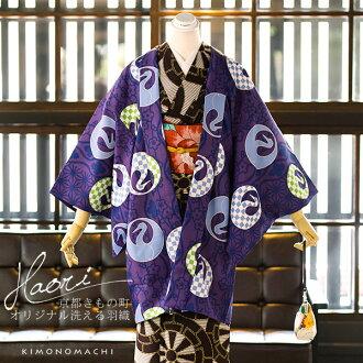 "A Kyoto kimono town original haori one piece of article ""blue light purple crane"" adjustable size (large size) washable haori woman haori is nostalgic"
