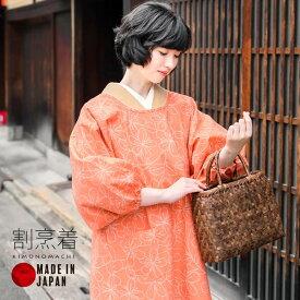 ロング丈 割烹着「オレンジピンク お花」日本製 オシャレ かわいい 綿割烹着 【メール便対応可】