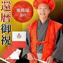 【還暦祝い ちゃんちゃんこ セット】還暦 頭巾、ちゃんちゃんこ、末広 5点セット「赤色」長寿お祝い 化粧箱入り 60歳のお祝いに …