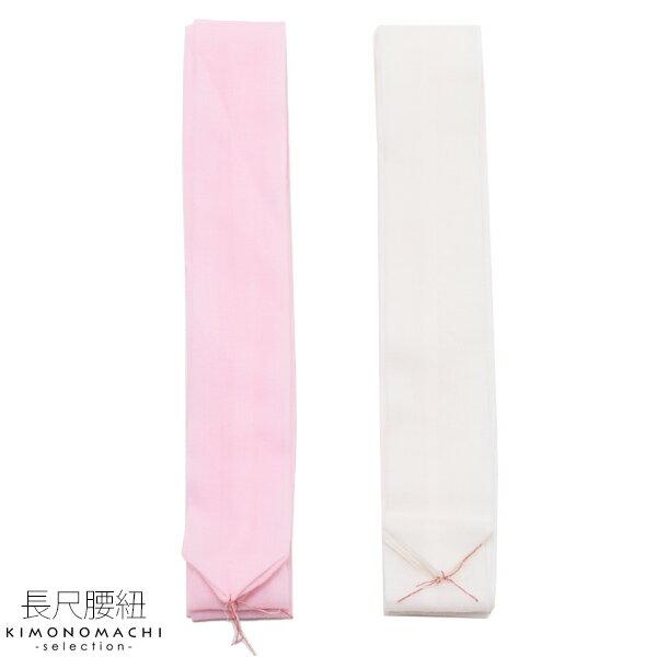 長尺 腰紐1本「白、ピンク」着付け小物 毛100% こしひも モス腰紐 【メール便対応可】