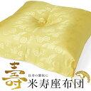 傘寿・米寿・卒寿のお祝い「座布団 黄 亀甲鶴」80歳・88歳・90歳【メール便不可】