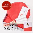 【還暦祝い ちゃんちゃんこ セット】還暦 ギフト 敬老の日 プレゼント 頭巾、末広 「赤色 無地」長寿お祝い 化粧箱入り 60歳の…