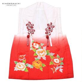 女児 被布コート単品「白×赤色ぼかし 牡丹」3歳児用 女の子小物 お子様被布コート 和装小物 都路【メール便不可】