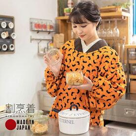 ロング丈 割烹着「オレンジ 黒猫」日本製 animal オシャレ かわいい 綿割烹着 【メール便対応可】