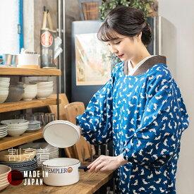 ロング丈 割烹着「紺色 白猫」日本製 オシャレ かわいい 綿割烹着 割烹着 ロング 動物柄 animal 猫 アニマル 着物割烹着 【メール便対応可】