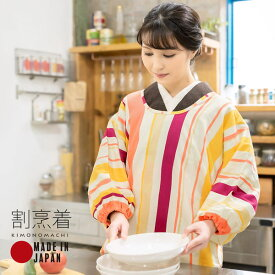 ロング丈 割烹着「ゆらぎ縞」日本製 オシャレ かわいい 綿割烹着 割烹着 ストライプ stripe 縞 エプロン ロング 【メール便対応可】