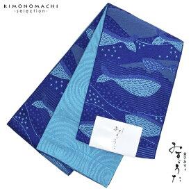 小袋 半幅帯「ブルー 星とクジラ」みすゞうた 小袋帯 浴衣帯 レディース <H>【メール便不可】