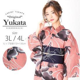 京都きもの町オリジナル 浴衣単品「黒色金魚」3L、4L 綿浴衣 大きいサイズ レトロ 【メール便不可】ss1909ykl20