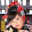 (クーポンで最大1000円OFF10/29迄)七五三 髪飾り 勝山かんざし ちんころ付き4点セット「赤 つまみの丸いお花と剣菊と…