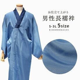 洗える長襦袢 男性用 「ブルー地 襟紺」 長襦袢単品 メンズ 男用 S/M/L/2L/3Lサイズ 和装下着 着物 【メール便不可】