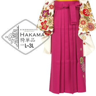 """Hakama one piece of article for the hakama one piece of article """"embroidery L, LL .3L size normal ... big size of the raspberry pink chrysanthemum"""" graduation ceremony hakama Lady's undivided hakama woman"""