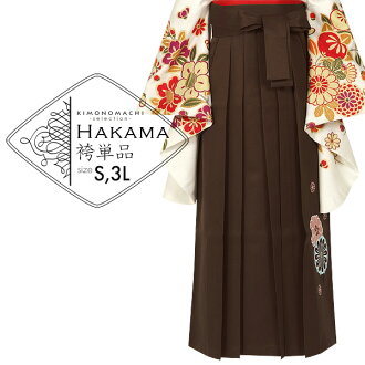 """Hakama one piece of article for the hakama one piece of article """"size that embroidery small size /3L size is small of the tea chrysanthemum and the big size"""" graduation ceremony hakama Lady's undivided hakama woman"""