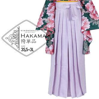 "The hakama one piece of article ""light purple plover 3S, size that S M L, LL/2L .3L size is small, it is the hakama one piece of article for the hakama one piece of article woman for the child of graduation ceremony hakama Lady's youth child - adult undi"