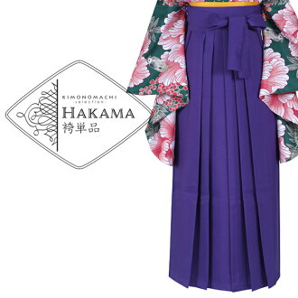 """The hakama one piece of article """"bluish violet plain 3S, size that S M L, LL/2L size is small, it is the hakama one piece of article for the hakama one piece of article woman for the child of graduation ceremony hakama Lady's youth child - adult undivide"""