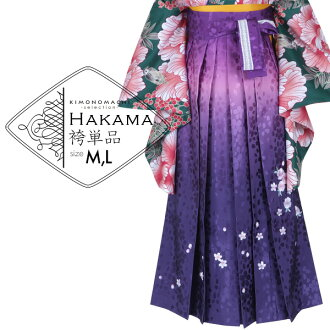 "Hakama one piece of article for the hakama one piece of article ""embroidery medium size /L size of the bluish violet shading off cherry tree"" graduation ceremony hakama Lady's undivided hakama woman"