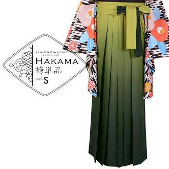 "Hakama one piece of article for the hakama one piece of article ""dark green shading off small size"" graduation ceremony hakama Lady's undivided hakama woman"