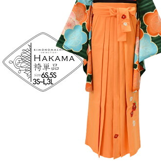 "The hakama one piece of article ""size that embroidery 6S, 5S, 3S, SS, S M L .3L size is small of the orange camellia, it is the hakama one piece of article for the hakama one piece of article woman for the child of graduation ceremony hakama Lady's youth"