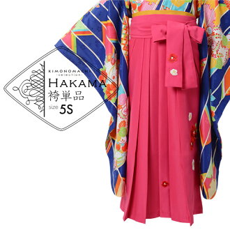"""Hakama one piece of article for the child of the hakama one piece of article graduation ceremony hakama lady's undivided hakama woman for """"the size child having a small the embroidery 5S size of the coral pink camellia"""""""