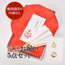 ちゃんちゃんこ 長寿 【還暦祝い】 還暦 赤 長寿祝い ちゃんちゃんこセット お祝いセット ちゃんちゃんこと大黒頭巾と末広にお祝い…