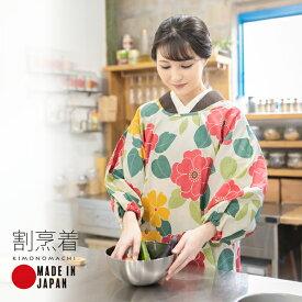 日本製 ロング丈 割烹着「白色 フラワー」日本製 オシャレ かっぽうぎ エプロン かわいい 綿 コットン 割烹着 割烹着 ロング 花柄 フラワー 着物割烹着 ロング 【メール便対応可】