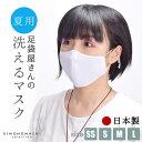 在庫あり Lサイズ7/16(木)出荷 マスク 夏用 洗える 日本製 「夏用 足袋屋さんの洗えるマスク SS/S/M/Lサイズ 白 吸汗速乾・吸放湿性・…