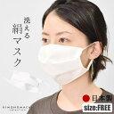 【即納】マスク 日本製 洗える マスク 日本製 夏用 冷感 シルク マスク 日本 製 抗菌 夏用 「肌にやさしい 洗える絹マスク」小杉織物謹…