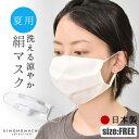 (8/28以降出荷) マスク 日本製 洗える マスク 日本製 夏用 冷感 シルク マスク 日本 製 抗菌 夏用 小杉織物謹製 「肌にやさしい 洗える…