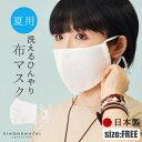 マスク 日本製 洗える マスク 日本製 夏用 冷感 「ひんやりマスク 白つた・ミントグリーンつた・白縞 全3種」キシリトール成分 楊柳 …