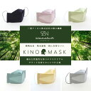 (再入荷)マスク 洗える 日本製 「ソアナチュア 接触冷感マスク KINO MASK 色無地の和の色 全6色」 着物生地使用 洗えるマスク 地紋柄入…