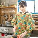 ロング丈 割烹着「グリーンキノコ」日本製 オシャレ かわいい 綿割烹着 ロング割烹着 着物割烹着 エプロン プレゼント…