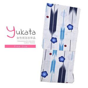 浴衣 レディース 単品 「白地 矢絣に青の梅」 フリーサイズ yukata 【メール便不可】