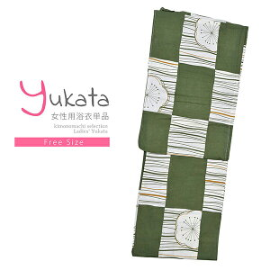 浴衣 レディース 単品 「緑×白市松 梅」 フリーサイズ yukata 【メール便不可】ss2109ykl50