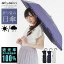 完全遮光 日傘 遮光率100% 遮蔽率100% 日傘 晴雨兼用「nifty colors 遮光フリルミニ 2146」遮光 遮熱 撥水 はっ水 防…