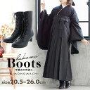 【卒業式 袴 ブーツ】 卒業式 袴ブーツ 編み上げブーツ レディース レースアップブーツ S M L LL 3L 22.0〜26.0cm…